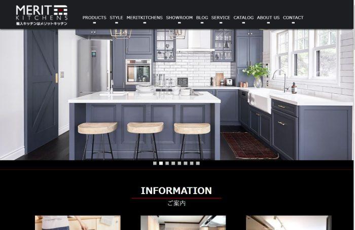 メリットキッチン ホームページ