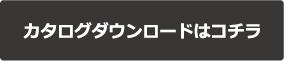 catalog_DL